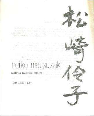 Reiko Matsuzaki